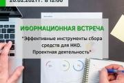 20 февраля пройдет полезная информационная встреча для представителей НКО и инициативных групп в Ставропольском районе