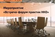"""Приглашаем 26 февраля на мероприятие """"Встреча-форум практик НКО"""""""
