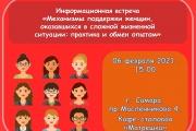 06 февраля в Самаре пройдет информационная встреча «Механизмы поддержки женщин, оказавшихся в сложной жизненной ситуации: практика и обмен опытом»