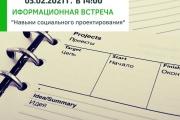 Приглашаем 03 февраля на информационную встречу «Навыки социального проектирования»