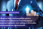 29.01.2021 состоится информационная встреча «Участие НКО и инициативных групп в социальных процессах и межсекторные взаимоотношения: опыт работы и потенциал некоммерческих организаций»