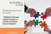 05 февраля - информационная встреча «Эффективные переговоры и привлечение волонтеров»