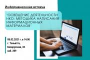 08 февраля ждем вас информационной встрече «Освещение деятельности НКО: методика написания информационных материалов»